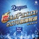 水木一郎 / 燃えよドラゴンズ!2014 [CD]