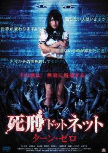 死刑ドットネット ターン・ゼロ(DVD)
