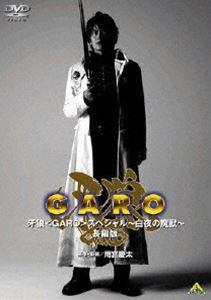EMOTION the Best 牙狼<GARO> スペシャル〜白夜の魔獣〜 長編版(DVD)