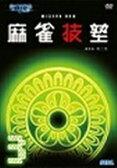 MJ3 Evo DVD 麻雀技塾 3巻(DVD)