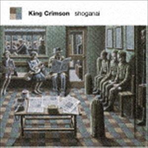 キング・クリムゾン / しょうがない [CD]