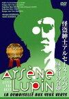 ルパン THE ベスト 怪盗紳士アルセーヌ・ルパン 緑の目の令嬢(DVD)