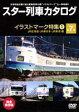 スター列車カタログ 第7巻 イラストマーク特集(1)/JR北海道・東日本・東海編(DVD)