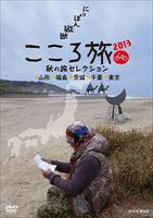 【DVD】 NHK DVDにっぽん縦断こころ旅 シリーズ
