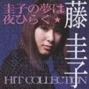 藤圭子/圭子の夢は夜ひらく 藤 圭子★HIT COLLECTION(CD)