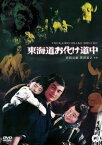 東海道お化け道中(DVD)