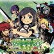 古代祐三/世界樹の迷宮IV 伝承の巨神 オリジナル・サウンドトラック(CD)