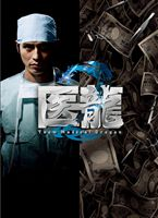 《送料無料》医龍 Team Medical Dragon 2 DVD-BOX(DVD) ◆20%OFF!