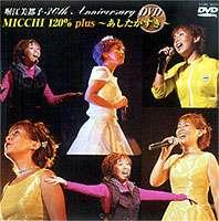 堀江美都子 30th Anniversary MICCHI 120% Plus ~あしたがすき~(DVD) ◆20%OFF!