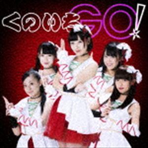 とちおとめ25 / くのいちGO!(通常盤type B) [CD]