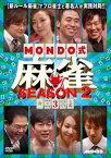 MONDO式麻雀 SEASON 2 VOL.3(DVD)