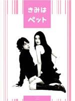 《送料無料》きみはペット DVD-BOX(DVD)