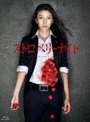 ストロベリーナイト Blu-ray(初回仕様)(BD) ◆20%OFF!