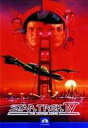 スタートレック4 故郷への長い旅(DVD) ◆20%OFF!