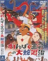 わんぱく王子の大蛇退治(DVD)