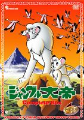 《送料無料》ジャングル大帝 Complete BOX(期間限定生産)(DVD) ◆20%OFF!