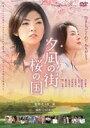 映画「夕凪の街 桜の国」をブロガー試写会にて鑑賞。