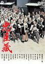 忠臣蔵(DVD) ◆20%OFF!