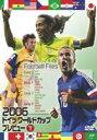 ◆ただいまポイント2倍! 2006ドイツワールドカップ プレビュー VOL.2 FOOTBALL FILES ◆20%OFF!