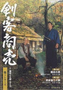 剣客商売 第4シリーズ(1話・2話) [DVD]