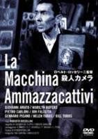 殺人カメラ(トールケース仕様)(DVD)