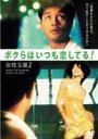 レスリーチャン ボクらはいつも恋してる! 金枝玉葉2(期間限定)(DVD) ◆20%OFF!