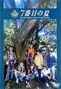光GENJI/7番目の夏(DVD) ◆20%OFF!