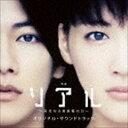 羽岡佳(音楽)/映画 リアル〜完全なる首長竜の日〜オリジナル・サウンドトラック(CD)