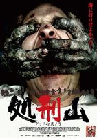 【サマーセール】処刑山 デッドスノウ(DVD) ◆24%OFF!