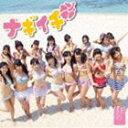 NMB48 / ナギイチ(Type-B/CD+DVD ※「僕がもう少し大胆なら/紅組」ミュージックビデオ収録) [CD]