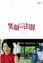 笑顔の法則 DVD-BOX(DVD) ◆20%OFF!