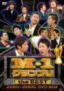 M-1グランプリ the BEST 2001〜2006 DVD BOX(初回限定生産)(DVD) ◆20%OFF!