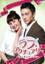 ラブ・アクチュアリー 〜君と僕の恋レシピ〜 DVD-SET2(DVD)