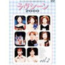 フジテレビアナウンサー ラヴシーン2000 VOL.2(DVD) ◆20%OFF!