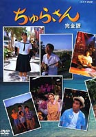 《送料無料》ちゅらさん 完全版 DVD-BOX(DVD)