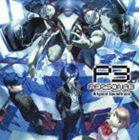 《送料無料》(ゲーム・ミュージック) ペルソナ3 オリジナル・サウンドトラック(CD)