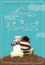 パンくんとジェームズ(DVD) ◆20%OFF!