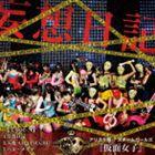 アリス十番×スチームガールズ@仮面女子/妄想日記(Type-A)(CD)
