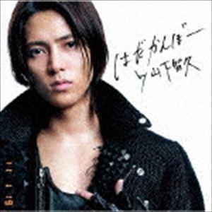 山下智久/はだかんぼー(CD)
