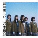 楽天乃木坂46グッズ乃木坂46/命は美しい(Type-B/CD+DVD)(CD)