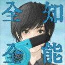 ポルカドットスティングレイ / 全知全能(通常盤) [CD]