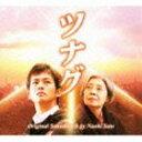 《送料無料》佐藤直紀(音楽)/ツナグ オリジナル・サウンドトラック(CD)