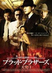 ブラッド・ブラザーズ 天堂口(DVD) ◆20%OFF!