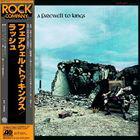 ラッシュ/フェアウェル・トゥ・キングス(初回生産限定盤/SHM-CD) ※アンコールプレス(CD)