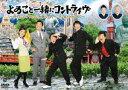 よゐこと一緒にコントライヴ~カッちゃんテッちゃん千秋ちゃん。ついでに来たのがTKO~(DVD) ◆...