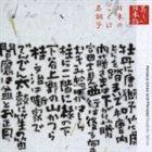 関輝雄/村治学/美しい日本語 日本のことば名調子(CD)