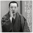 古今亭志ん朝/志ん朝初出し <十一> 妾馬/厩火事(CD)