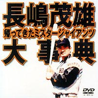 長嶋茂雄大事典〜帰ってきたミスタージャイアンツ〜(DVD) ◆20%OFF!
