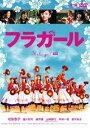 DVD『フラガール』