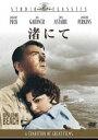 渚にて(DVD) ◆20%OFF!